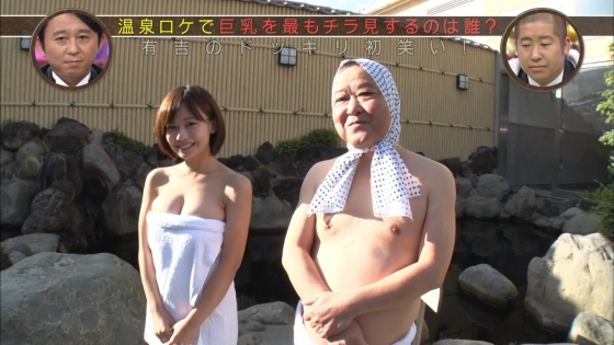 和地つかさ 有吉の温泉ドッキリ番組でノーブラ入浴し乳輪チラ 画像30枚 20