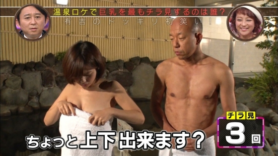 和地つかさ 有吉の温泉ドッキリ番組でノーブラ入浴し乳輪チラ 画像30枚 6