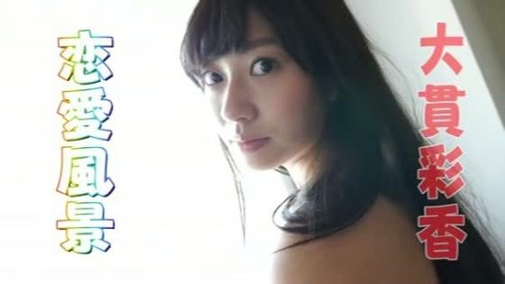 大貫彩香 DVD恋愛風景で見せたDカップ谷間とお尻のキャプ 画像28枚 21
