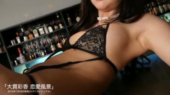 大貫彩香 DVD恋愛風景で見せたDカップ谷間とお尻のキャプ 画像28枚 8