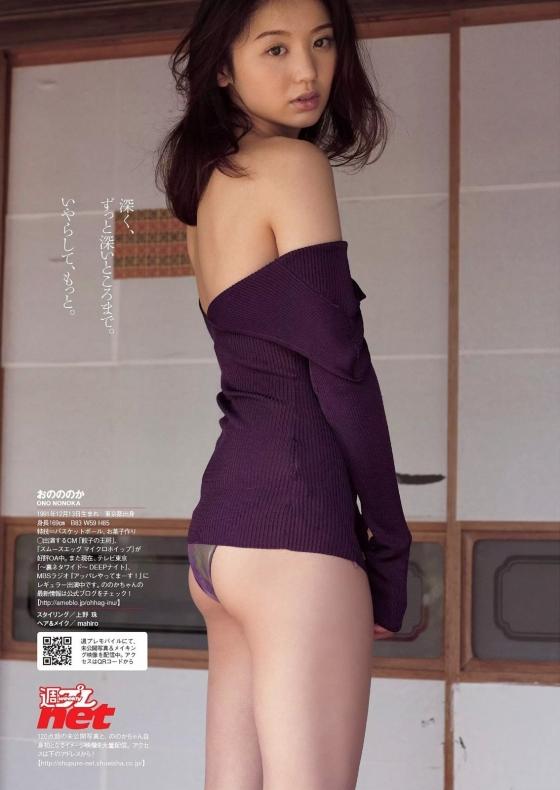 おのののか 写真集で披露した入浴手ブラヌード 画像22枚 15