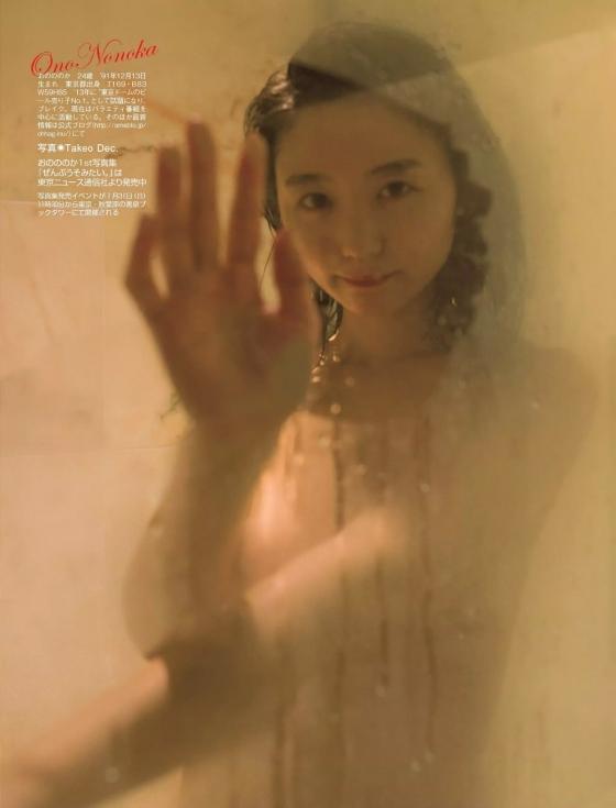 おのののか 写真集で披露した入浴手ブラヌード 画像22枚 1