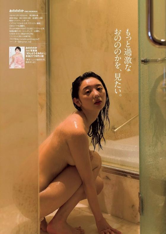 おのののか 写真集で披露した入浴手ブラヌード 画像22枚 9