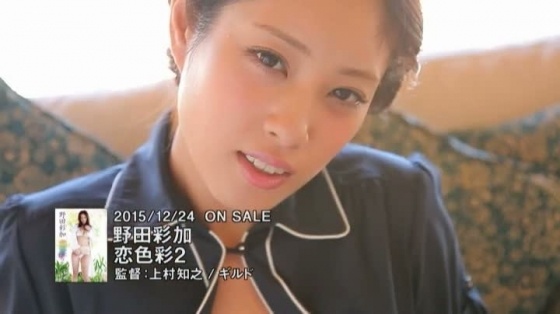 野田彩加 恋色彩2のFカップ谷間とお尻の着エロキャプ 画像52枚 12