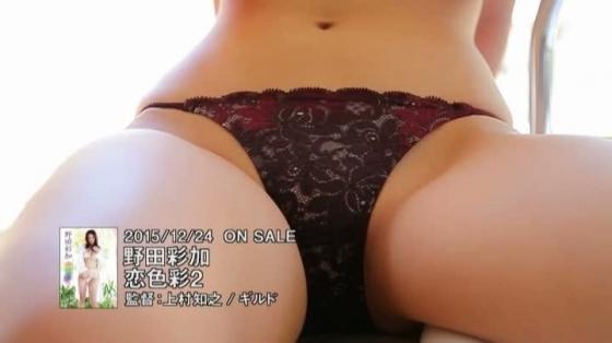 野田彩加 恋色彩2のFカップ谷間とお尻の着エロキャプ 画像52枚 17