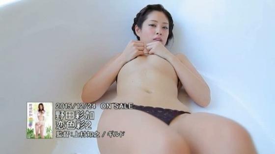 野田彩加 恋色彩2のFカップ谷間とお尻の着エロキャプ 画像52枚 20