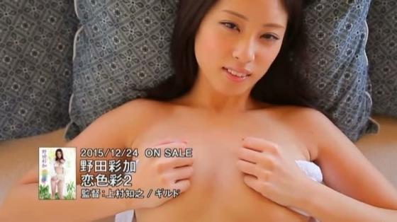 野田彩加 恋色彩2のFカップ谷間とお尻の着エロキャプ 画像52枚 25