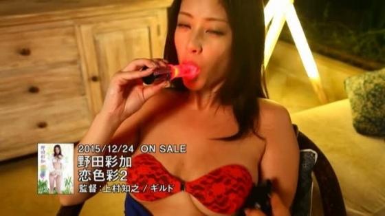 野田彩加 恋色彩2のFカップ谷間とお尻の着エロキャプ 画像52枚 26