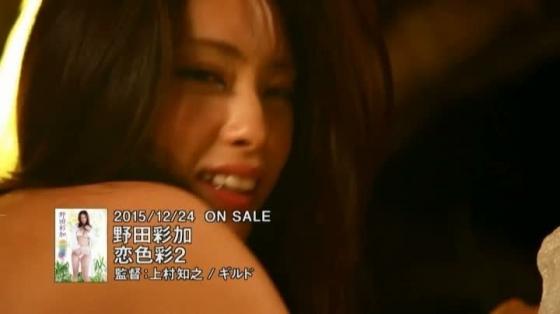 野田彩加 恋色彩2のFカップ谷間とお尻の着エロキャプ 画像52枚 28