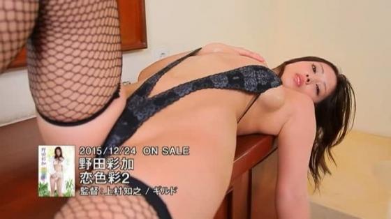 野田彩加 恋色彩2のFカップ谷間とお尻の着エロキャプ 画像52枚 39