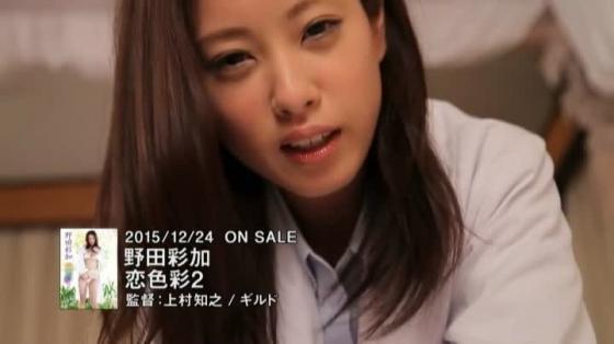 野田彩加 恋色彩2のFカップ谷間とお尻の着エロキャプ 画像52枚 4