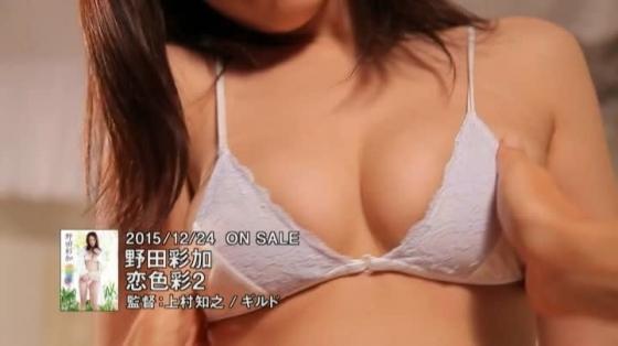 野田彩加 恋色彩2のFカップ谷間とお尻の着エロキャプ 画像52枚 7