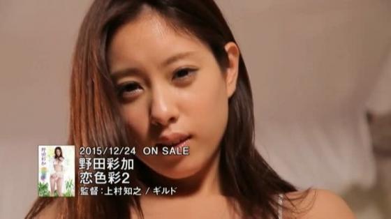 野田彩加 恋色彩2のFカップ谷間とお尻の着エロキャプ 画像52枚 8