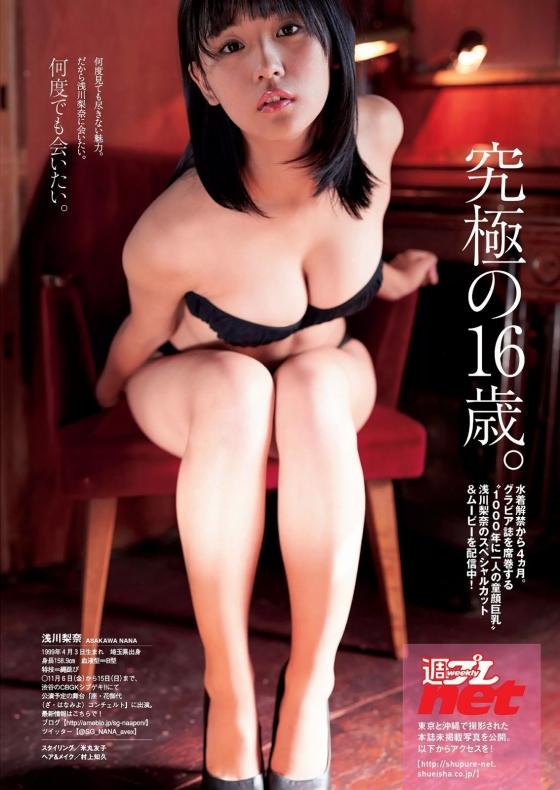 浅川梨奈 Eカップ巨乳と腋を披露したテレビ番組キャプ 画像20枚 17