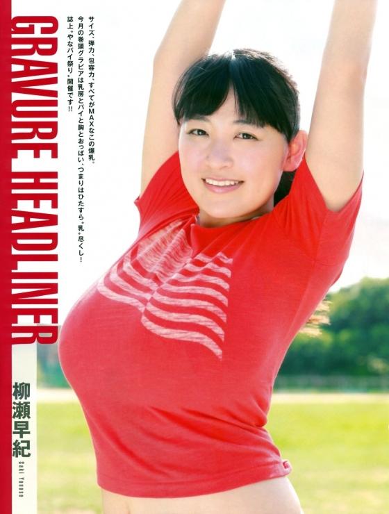 柳瀬早紀 in blossomのソフマップ販促イベントのIカップ 画像20枚 15