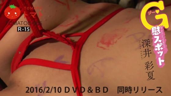 深井彩夏 G慰スポットのGカップ乳輪チラと股間食い込みキャプ 画像29枚 14