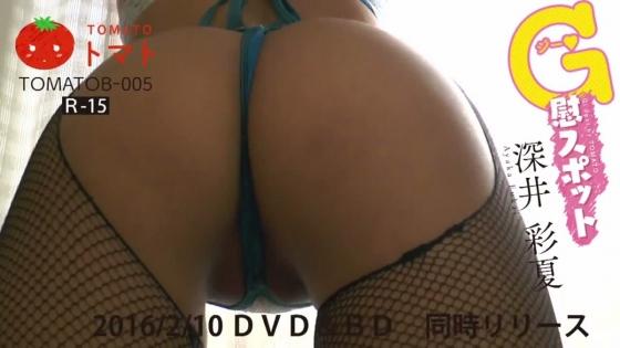 深井彩夏 G慰スポットのGカップ乳輪チラと股間食い込みキャプ 画像29枚 20