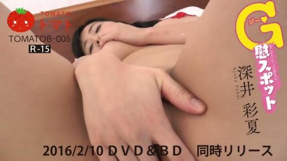 深井彩夏 G慰スポットのGカップ乳輪チラと股間食い込みキャプ 画像29枚 24