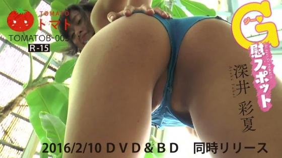 深井彩夏 G慰スポットのGカップ乳輪チラと股間食い込みキャプ 画像29枚 3