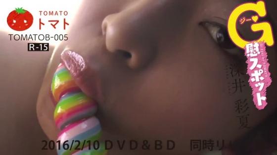 深井彩夏 G慰スポットのGカップ乳輪チラと股間食い込みキャプ 画像29枚 9