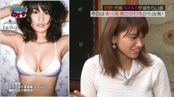 久松郁実 ハタチまでにシタイことのFカップスキューバキャプ 画像29枚 28