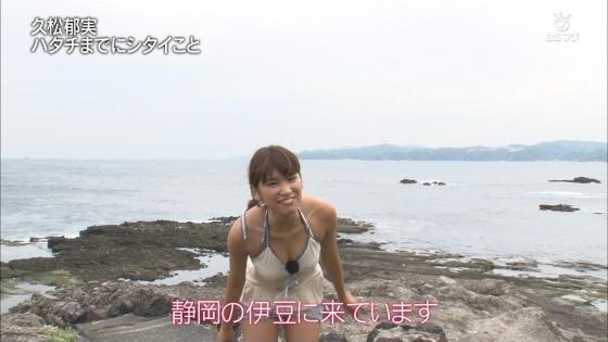 久松郁実 ハタチまでにシタイことのFカップスキューバキャプ 画像29枚 3