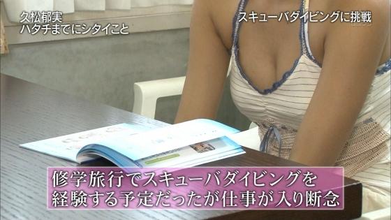 久松郁実 ハタチまでにシタイことのFカップスキューバキャプ 画像29枚 7