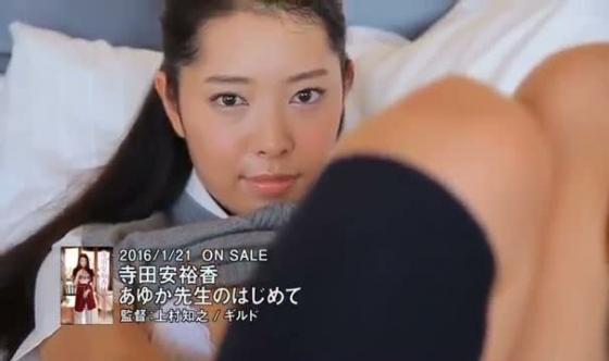 寺田安裕香 ギルドから出すDVDあゆか先生のはじめてキャプ 画像58枚 4