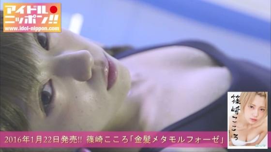 篠崎こころ DVD金髪メタモルフォーゼのCカップ水着キャプ 画像35枚 13