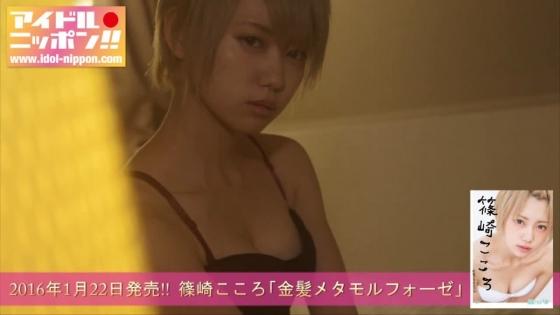 篠崎こころ DVD金髪メタモルフォーゼのCカップ水着キャプ 画像35枚 21