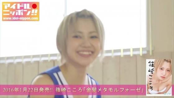 篠崎こころ DVD金髪メタモルフォーゼのCカップ水着キャプ 画像35枚 3