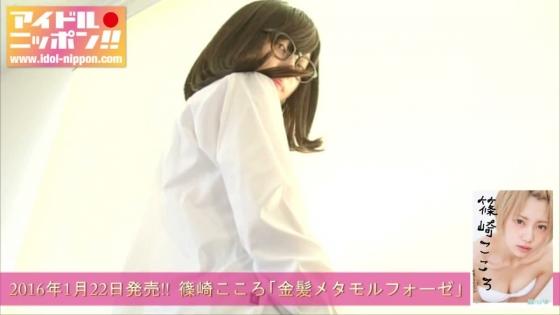 篠崎こころ DVD金髪メタモルフォーゼのCカップ水着キャプ 画像35枚 6