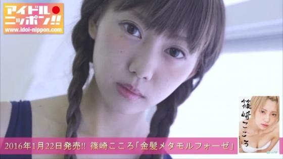 篠崎こころ DVD金髪メタモルフォーゼのCカップ水着キャプ 画像35枚 9