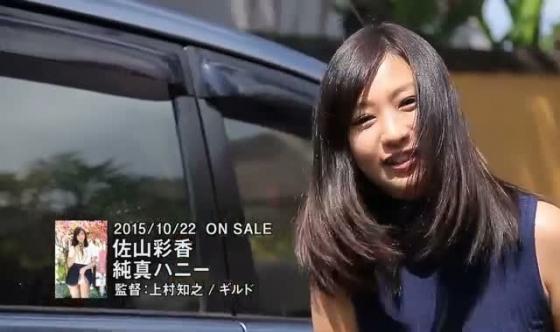 佐山彩香 純真ハニーのFカップ巨乳とむっちりお尻キャプ 画像57枚 10