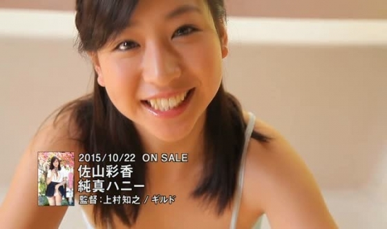 佐山彩香 純真ハニーのFカップ巨乳とむっちりお尻キャプ 画像57枚 15
