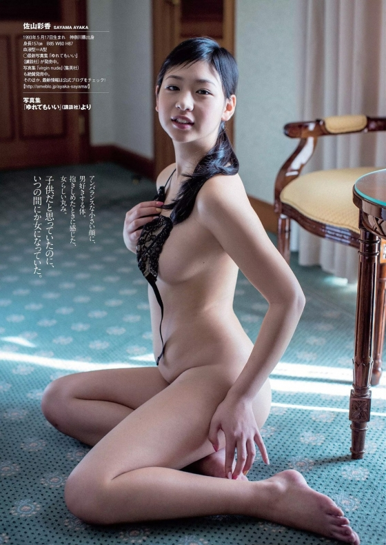 佐山彩香 純真ハニーのFカップ巨乳とむっちりお尻キャプ 画像57枚 57