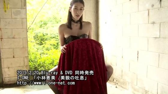 小林恵美 美貌の吐息のスレンダーFカップ巨乳キャプ 画像51枚 27