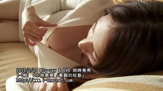 小林恵美 美貌の吐息のスレンダーFカップ巨乳キャプ 画像51枚 29