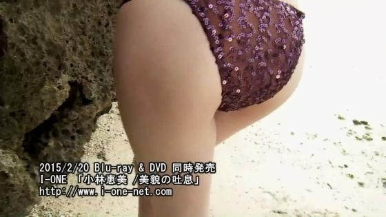小林恵美 美貌の吐息のスレンダーFカップ巨乳キャプ 画像51枚 37
