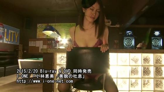 小林恵美 美貌の吐息のスレンダーFカップ巨乳キャプ 画像51枚 38