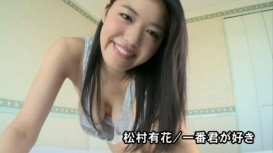 松村有花 一番君が好きのIカップ爆乳高画質キャプ 画像29枚 1