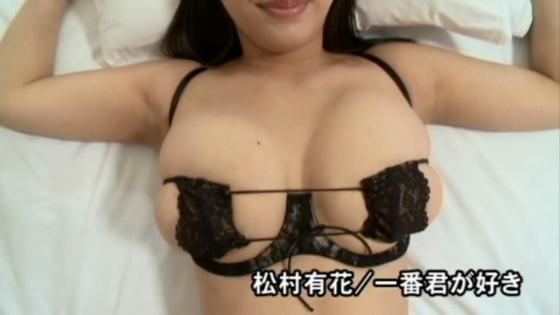 松村有花 一番君が好きのIカップ爆乳高画質キャプ 画像29枚 29