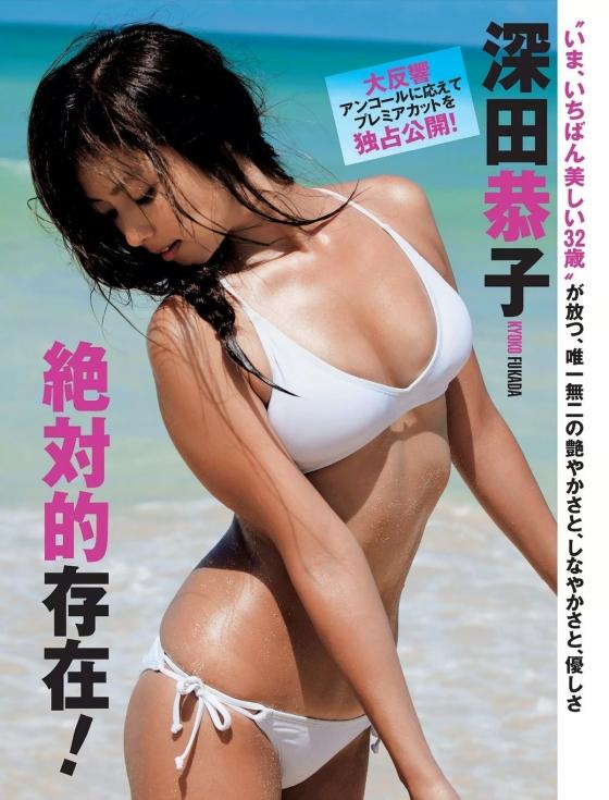 深田恭子 極小ビキニでお尻の割れ目を披露した未掲載グラビア 画像31枚 13