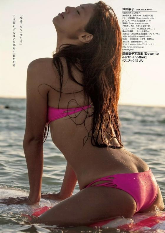 深田恭子 極小ビキニでお尻の割れ目を披露した未掲載グラビア 画像31枚 3