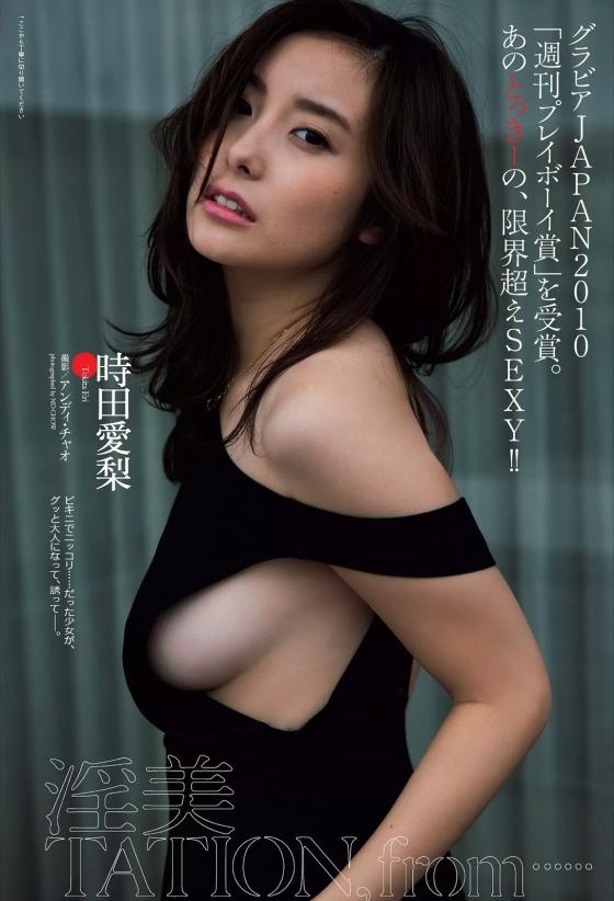 時田愛梨 NEW STYLEのGカップ爆乳高画質キャプ 画像68枚 61