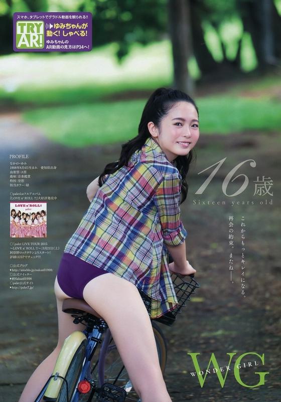 中野佑美 paletを卒業したGカップ爆乳アイドルのグラビア 画像24枚 11