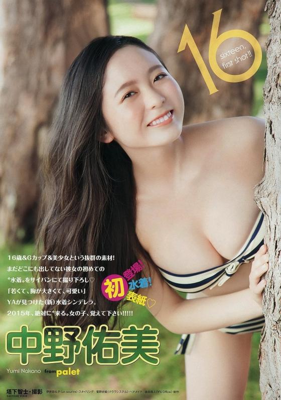 中野佑美 paletを卒業したGカップ爆乳アイドルのグラビア 画像24枚 12
