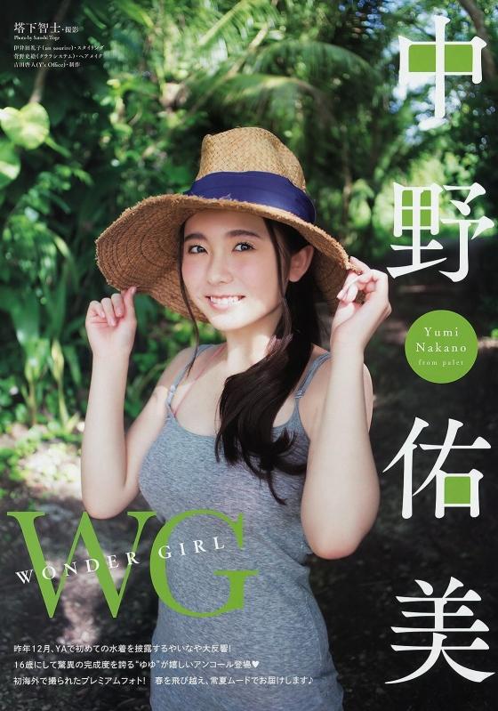 中野佑美 paletを卒業したGカップ爆乳アイドルのグラビア 画像24枚 6