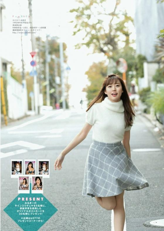 渡辺美優紀 インスタに投稿した下着姿 画像29枚 23