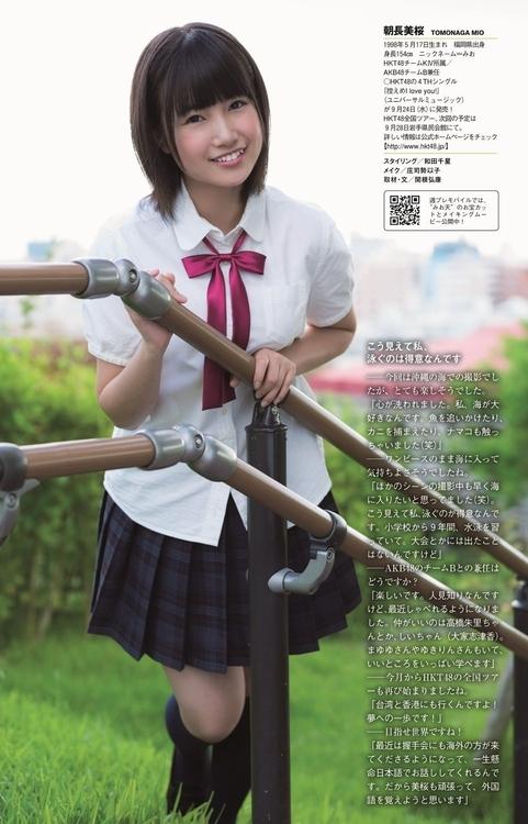 朝長美桜 EX大衆の水着姿Eカップ谷間グラビア 画像30枚 25